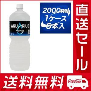 アクエリアス ゼロ 2L PET×6本入 ★コカ・コーラ社製品 直送セール rikaryo