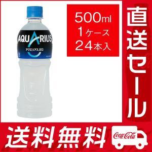 アクエリアスゼロ 500mlPET ×24本入 ★コカ・コーラ社製品 直送セール rikaryo