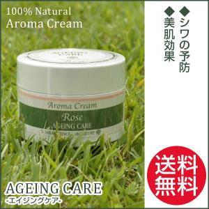 保湿 アロマクリーム エイジングケア 40g シワの予防 美肌効果|rikaryo
