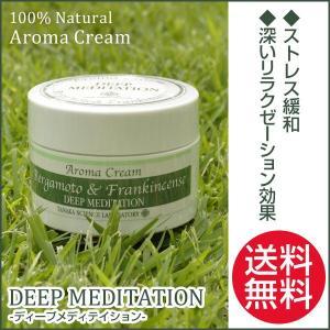 保湿 アロマクリーム ディープメディテイション 40g ストレス緩和 リラクゼーション効果|rikaryo
