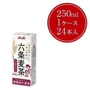 アサヒ 六条麦茶 250ml紙パック×24本入 rikaryo