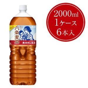 アサヒ 六条麦茶 2L PET×6本入 rikaryo