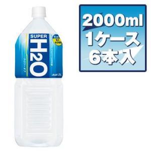 アサヒ スーパー H2O 2L PET×6本入 rikaryo