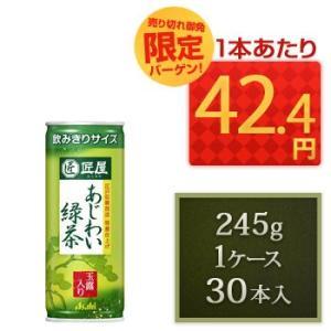 アサヒ 匠屋 あじわい緑茶 245g缶×30本入 rikaryo