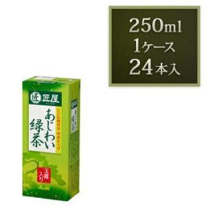 アサヒ 匠屋 あじわい緑茶 250ml紙パック×24本入 rikaryo