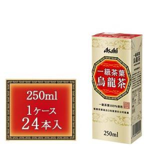 アサヒ 一級茶葉烏龍茶 250ml紙パック×24本入 rikaryo