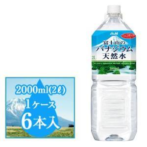 富士山のバナジウム天然水 2L PET×6本入 アサヒ飲料 rikaryo