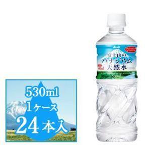 富士山のバナジウム天然水 530ml PET×24本入 アサヒ飲料 rikaryo