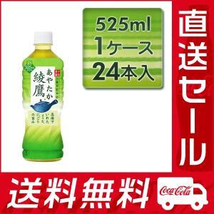 綾鷹 525mlPET ×24本入 ★コカ・コーラ社製品 直送セール rikaryo