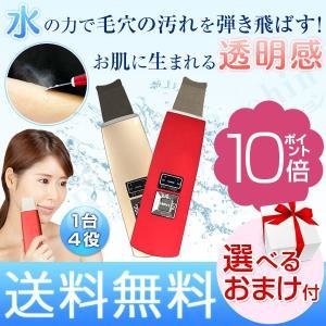 アクアフューチャースキン ウォーターピーリング 美顔器 イオントリートメント 選べるおまけ 後払い可 60s bnm|rikaryo