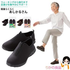 ソフト軽量靴あしかるさん シューズ フットケア 軽量 80s sdf|rikaryo
