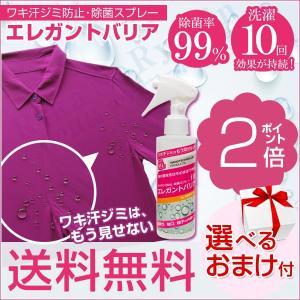 エレガントバリア150ml ワキ汗ジミ防止スプレー 除菌スプレー bnm|rikaryo
