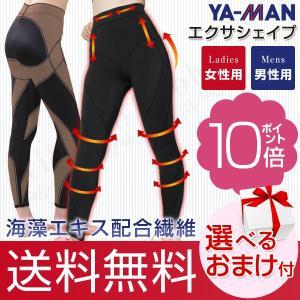 ヤーマン エクサシェイプ 加圧エクサシリーズ レディース メンズ スパッツ 選べるおまけ bnm|rikaryo