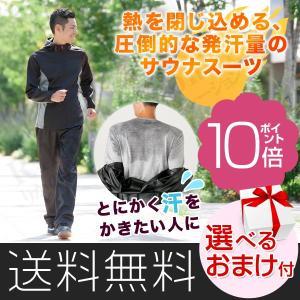 シェイプコア フィットサウナスーツ メンズ 2017年新作 スリムスタイル 男性用サウナスーツ ショップチャンネル 選べるおまけ 後払い可|rikaryo