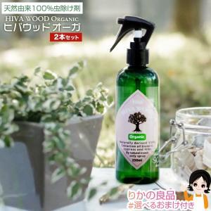 宮崎科学 天然由来虫除け剤 ヒバウッドオーガ 250ml 2本セット 天然植物由来の成分100%配合 ヒバウッド オーガニック 60s bnm|rikaryo