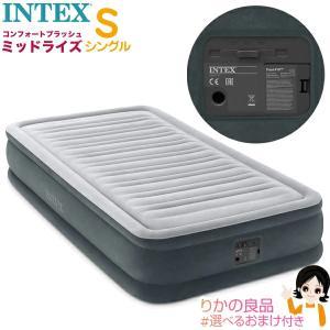INTEX エアーベッド シングルサイズ ツインコンフォート インテックス エアークッションベッド 選べるおまけ 後払い可 bnm|rikaryo