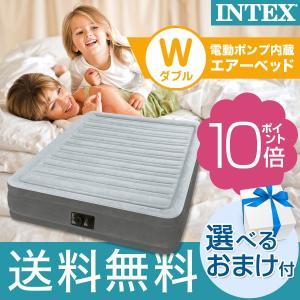 INTEX エアーベッド ダブルサイズ フルコンフォート インテックス エアークッションベッド 選べるおまけ 後払い可 bnm|rikaryo