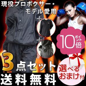 協栄ジム50周年記念 ボクサー式減量スーツ3点セット サウナスーツ 男女兼用 メンズ レディース ダイエット 選べるおまけ|rikaryo