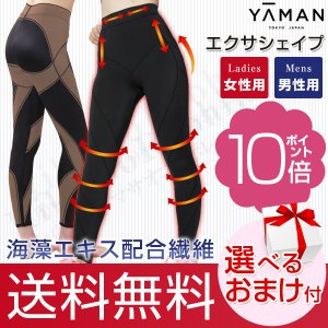 ヤーマン 加圧エクサパンツ 加圧エクサシリーズ レディース メンズ スパッツ 選べるおまけ bnm|rikaryo