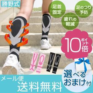 勝野式 快歩テーピングサポーター 2枚組 男女兼用 メイダイ pkt2 bnm|rikaryo