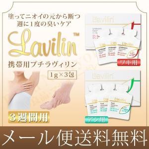 薬用ラヴィリンシリーズ プチラヴィリンフォーアンダーアーム(ワキ用)/フォーフット(アシ用)|rikaryo