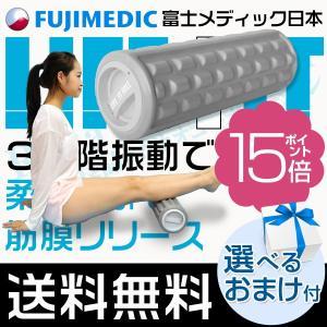 ライフフィットロール LF61 ライフフィットローラー 筋膜ストレッチ 富士メディック 選べるおまけ ビートップス 後払い可 bnm|rikaryo