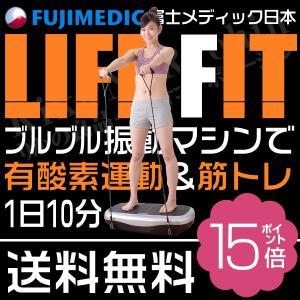 ライフフィットトレーナー FA001 富士メディック日本 シ...