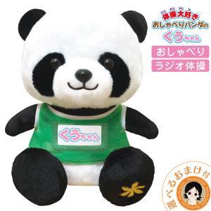 おしゃべり大好き パンダのアンちゃん ぬいぐるみ 動く 音声認識ぬいぐるみ 人形 パンダ ぱんだ 選べるおまけ 後払い可 80s bnm|rikaryo