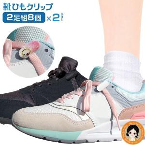 デコれる 靴ひもクリップ 2足組8個×2セット ソレナー 靴紐クリップ シュークリップ ほどけない靴...