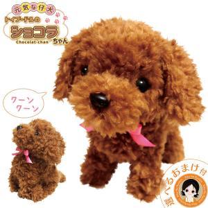 スーパーアクション プリンちゃん ぬいぐるみ 動く 音声認識ぬいぐるみ 人形 犬 プードル ペット 選べるおまけ bnm|rikaryo