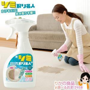 メイダイ シミ取り名人 インテリアファブリック用 300ml 日本製 業務用シミ取り 布用 除菌剤配合 酵素系漂白剤 コーヒー 掃除 選べるおまけ 後払い可 60s bnm