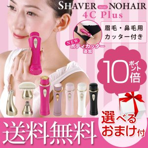 シェーバーminiノヘアPlus 眉毛シェーバー 鼻毛カッター付 電動シェーバー 女性用 男性用 選べるおまけ 後払い可|rikaryo