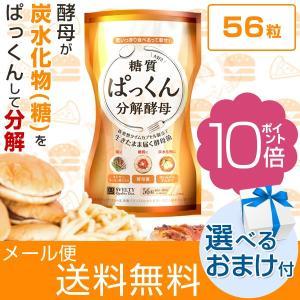 【レビューで300円クーポンプレゼント】  炭水化物(糖)が気になる方に!糖質を食べる酵母  【内容...