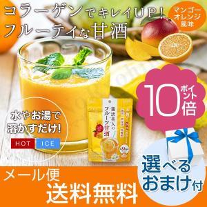 ベジエ 菌活美人のフルーツ甘酒 単品 マンゴー オレンジ 風...