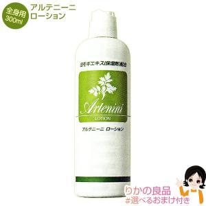 アルテニーニ ローション 300ml 全身用 化粧水|rikaryo