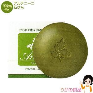 アルテニーニ 石鹸 90g 全身用 化粧石鹸|rikaryo