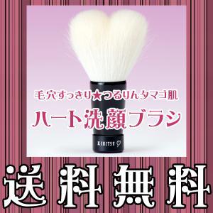 熊野筆 ハート洗顔ブラシ 喜筆 KIHITSU 一番便利な中サイズ 世界品質の化粧ブラシ 選べるおまけ 後払い可|rikaryo