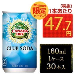 カナダドライ クラブソーダ 160ml缶×30本入 炭酸水 後払い可 100s|rikaryo