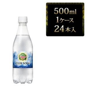 カナダドライ クラブソーダ 500ml PET×24本入|rikaryo