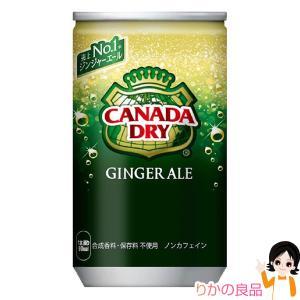 カナダドライ ジンジャーエール 160ml缶×30本入 後払い可 100s|rikaryo