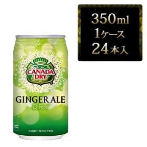 カナダドライ ジンジャエール 350ml缶×24本入 rikaryo