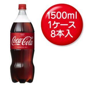 コカコーラ 1.5L PET×8本入|rikaryo