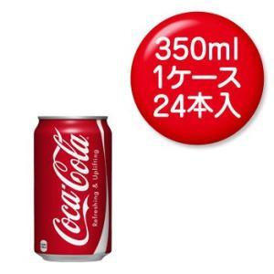 コカコーラ 350ml缶×24本入|rikaryo