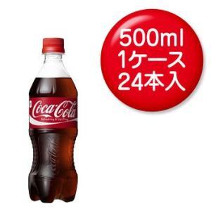 コカコーラ 500ml PET×24本入|rikaryo