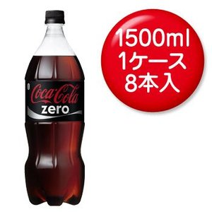 コカコーラ ゼロ 1.5L PET×8本入 rikaryo