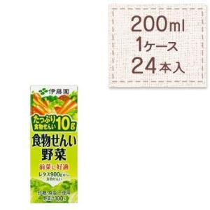 食物せんい質野菜 200ml紙パック×24本入 伊藤園 rikaryo