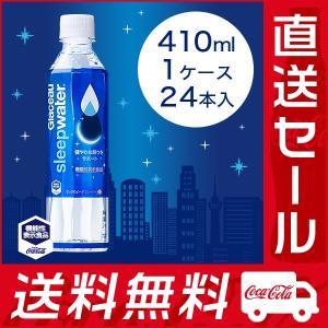 グラソー スリープウォーター 410ml PET×24本入 ★コカ・コーラ社製品 直送セール