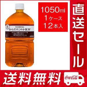 からだすこやか茶W 1050mlPET ×12本 トクホ 特定保健用食品 ★コカ・コーラ社製品 直送セール|rikaryo