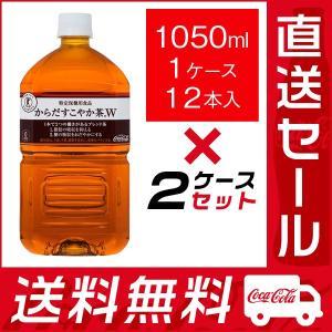 からだすこやか茶W 1050ml PET×2ケース(合計24本) トクホ 特定保健用食品 ★コカ・コーラ社製品 直送セール|rikaryo