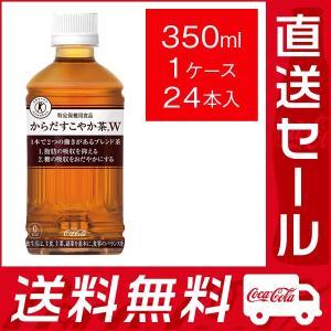からだすこやか茶W 350mlPET ×24本 トクホ 特定保健用食品 ★コカ・コーラ社製品 直送セール|rikaryo